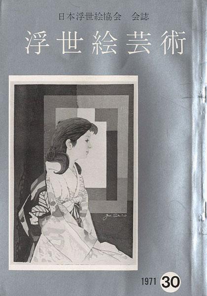 「浮世絵芸術 第30号 」/