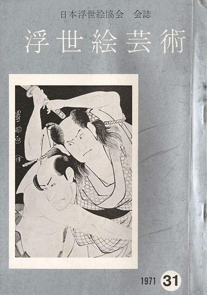「浮世絵芸術 第31号 」/