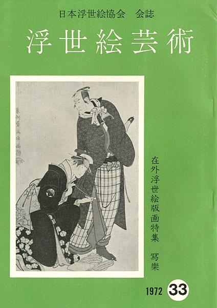 「浮世絵芸術 第33号 在外浮世絵版画特集 写楽」/