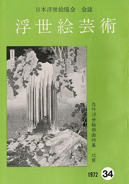 「浮世絵芸術 第34号 在外浮世絵版画特集 北斎」/