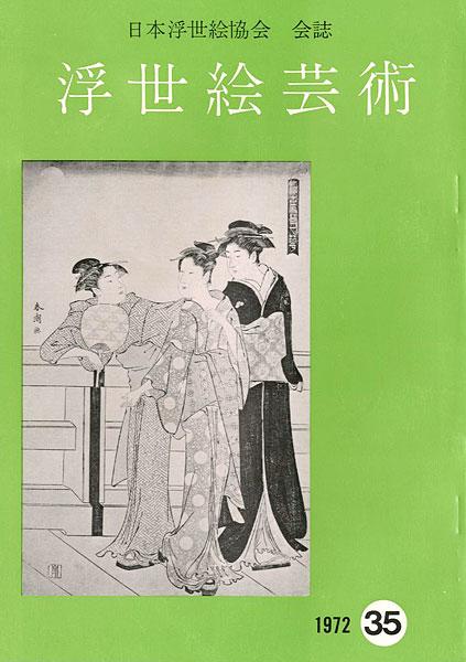 「浮世絵芸術 第35号」/
