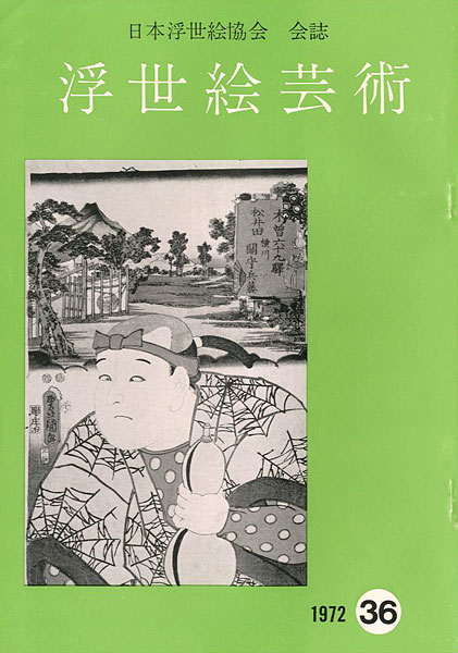 「浮世絵芸術 第36号」/