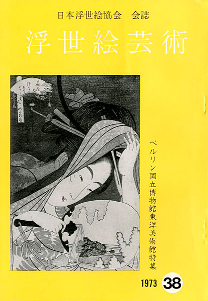 「浮世絵芸術 第38号 ベルリン国立博物館東洋美術館特集」/