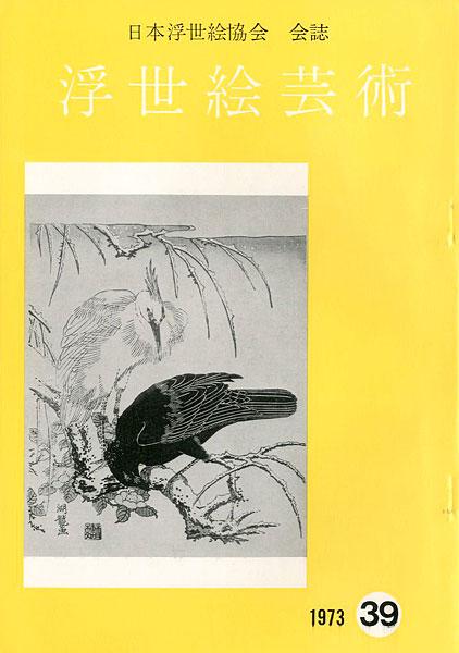 「浮世絵芸術 第39号」/