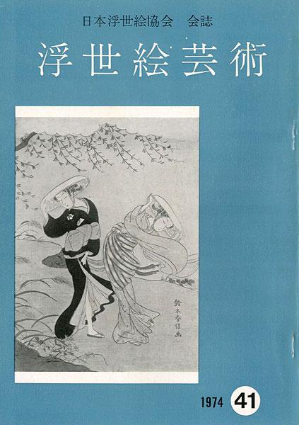 「浮世絵芸術 第41号」/