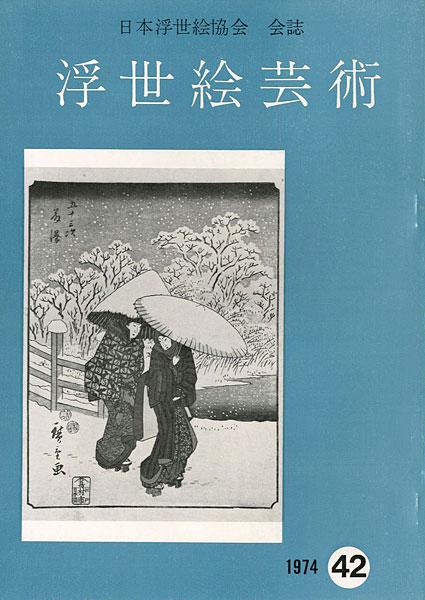 「浮世絵芸術 第42号」/