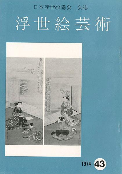 「浮世絵芸術 第43号」/