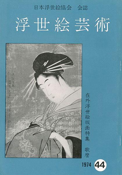 「浮世絵芸術 第44号 在外浮世絵版画特集 歌麿」/