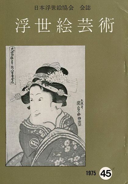 「浮世絵芸術 第45号」/