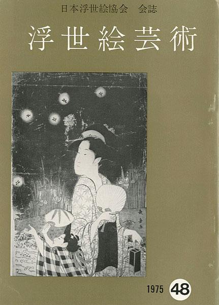「浮世絵芸術 第48号」/