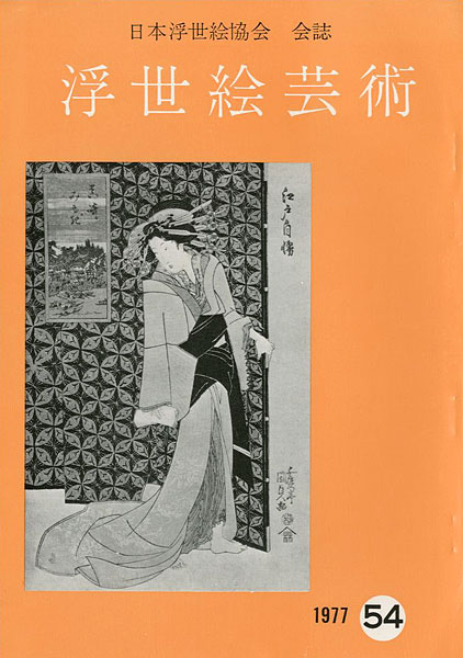 「浮世絵芸術 第54号」/