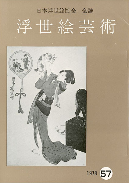 「浮世絵芸術 第57号」/