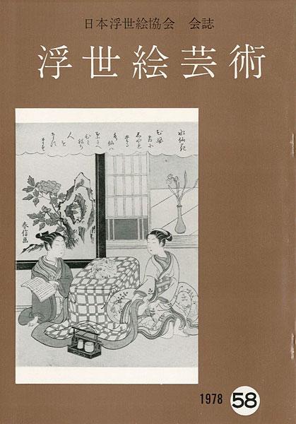 「浮世絵芸術 第58号」/
