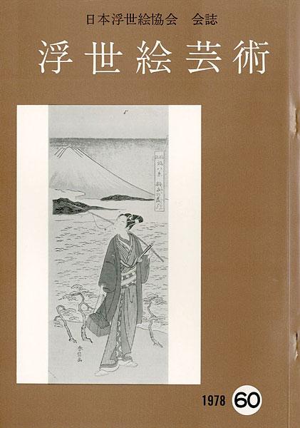 「浮世絵芸術 第60号」/