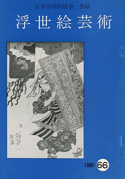 「浮世絵芸術 第66号」/