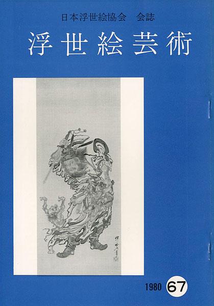 「浮世絵芸術 第67号」/