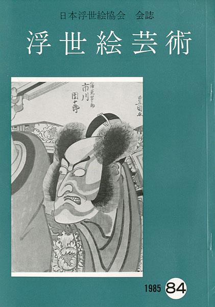 「浮世絵芸術 第84号」/