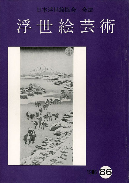 「浮世絵芸術 第86号」/