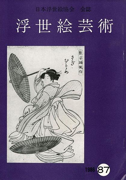 「浮世絵芸術 第87号」/