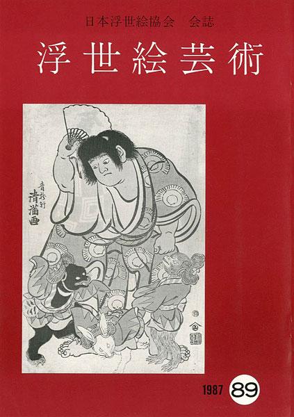 「浮世絵芸術 第89号」/