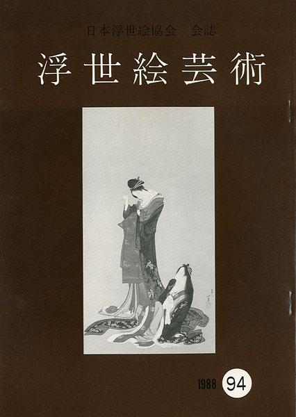 「浮世絵芸術 第94号」/