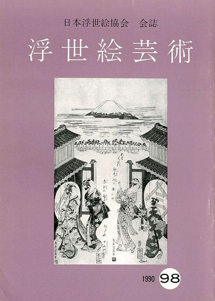 「浮世絵芸術 第98号」/