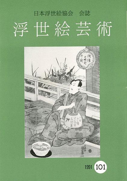 「浮世絵芸術 第101号」/