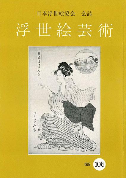 「浮世絵芸術 第106号」/