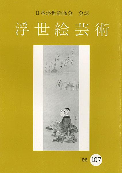 「浮世絵芸術 第107号」/