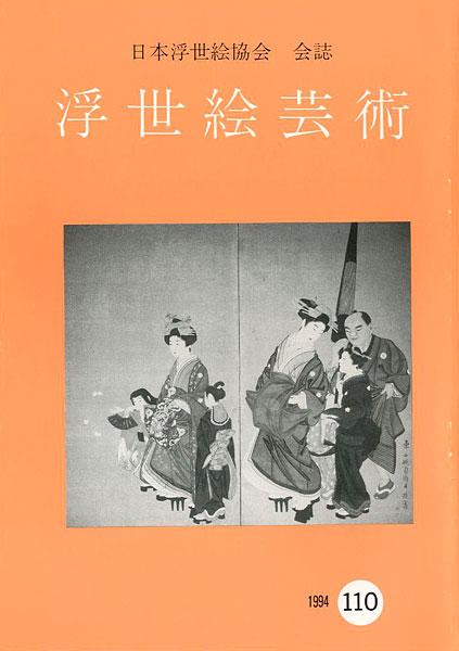 「浮世絵芸術 第110号」/