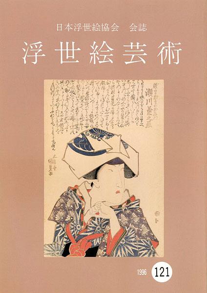 「浮世絵芸術 第121号」/