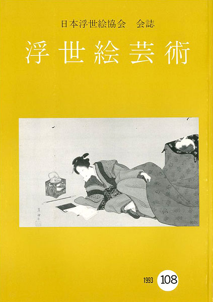 「浮世絵芸術 第108号」/
