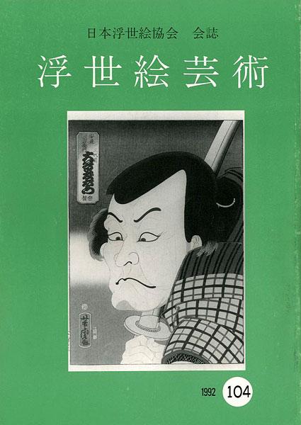 「浮世絵芸術 第104号」/
