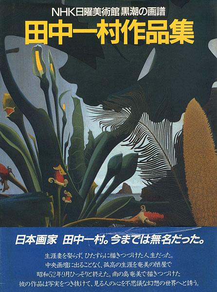 「田中一村作品集 NHK日曜美術館「黒潮の画譜」」/