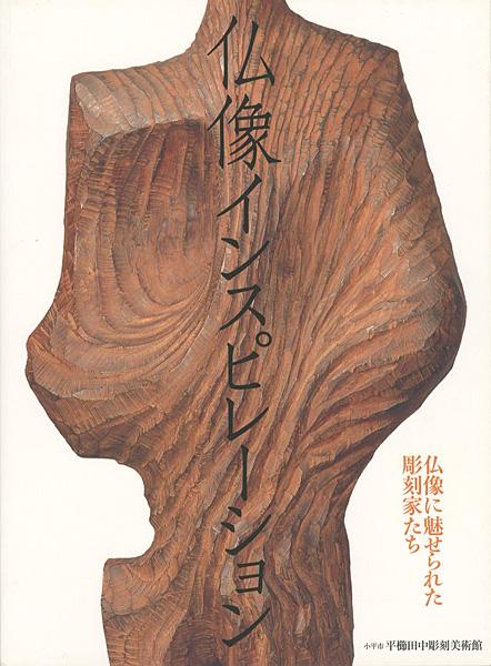 仏像インスピレーション 仏像に魅せられた彫刻家たち」   山田書店美術 ...