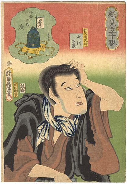 豊国三代 国久「魁見立十翫 十かんの内 庚 勧化法界坊 中村芝翫」/