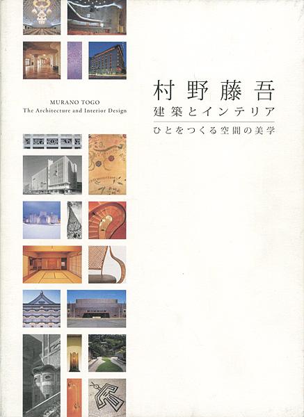 「村野藤吾 建築とインテリア ひとをつくる空間の美学」/