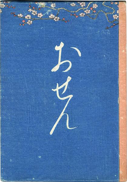 「絵入草紙 おせん」邦枝完二著/小村雪岱画/