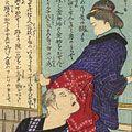 貞信二代「大阪新聞錦画 第八号」