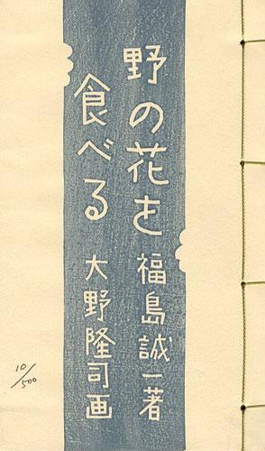 「版画文集 野の花を食べる 野に遊ぶ 第2巻 」大野隆司画/福島誠一著/