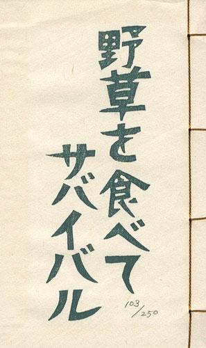 「版画文集 野草を食べてサバイバル 野に遊ぶ 第3巻 」大野隆司画/福島誠一著/