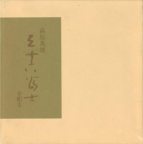 「萩原英雄 三十六富士を彫る」/