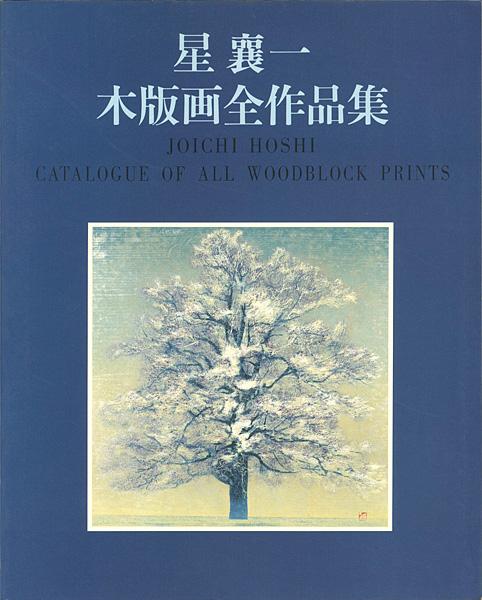 「星襄一木版画全作品集1956-1979」/