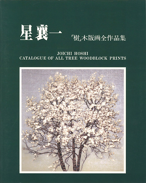 「星襄一 「樹」木版画全作品集 1970-1979」/