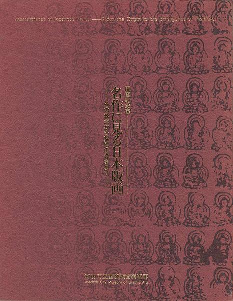 「名作に見る日本版画 その源流から錦絵の登場まで」/
