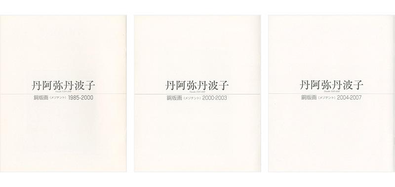 「丹阿弥丹波子 銅版画(メゾチント)展 1985-2000/2000-2003/2004-2007 3冊」/