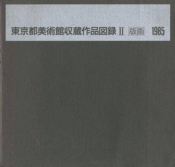 「東京都美術館所蔵作品図録(Ⅱ) 版画」/