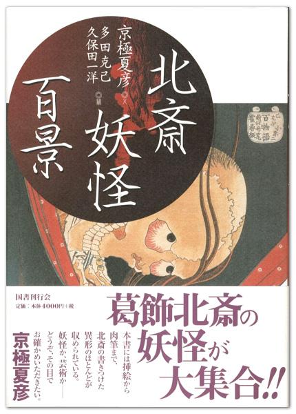 「北斎妖怪百景」京極夏彦著/多田克己・久保田 一洋編/