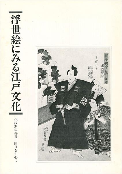 「浮世絵にみる江戸文化 化政期の英泉・国貞を中心に」/