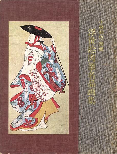 「小林和作家蔵 浮世絵肉筆名品画集」/